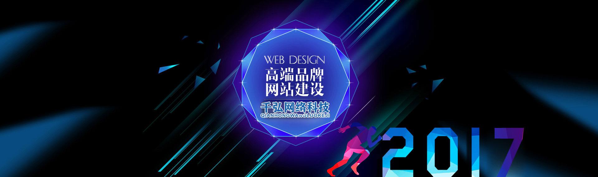 漯河高端品牌网站建设